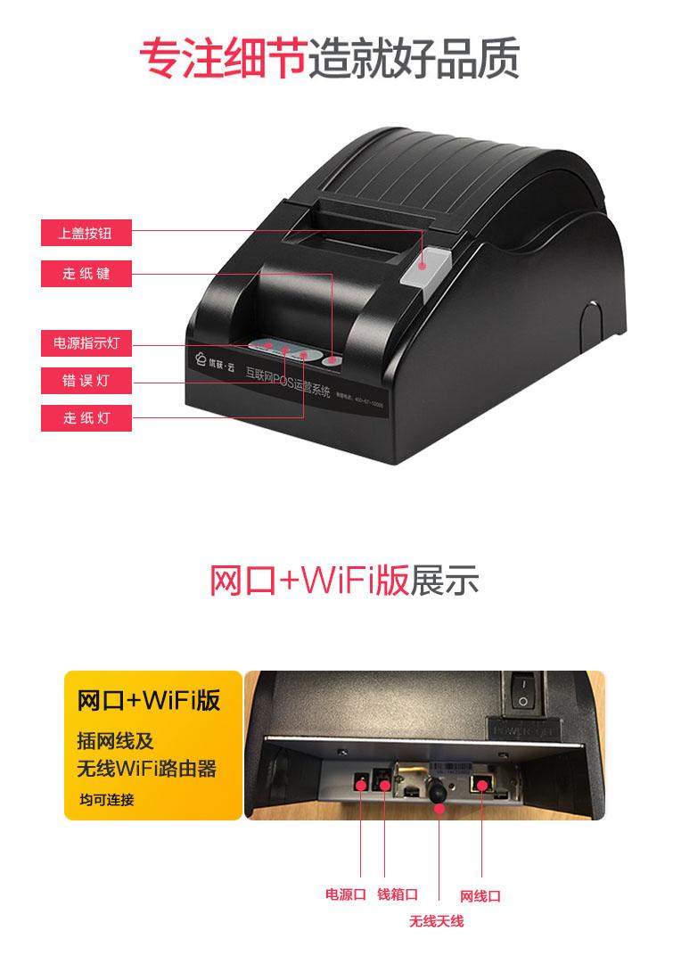 云打印机-外卖打印机-热敏打印机-票据打印机