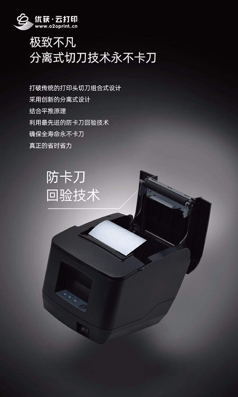 GPRS打印机|无线打印|云打印机|外卖打印机|美团|饿了么